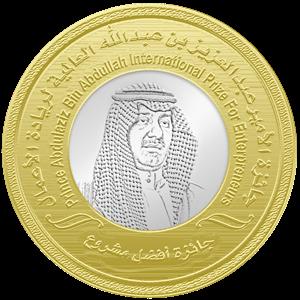 Prince AbdilAziz Bin Abduallah Award